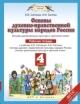 Основы духовно-нравственной культуры народов России 4 кл. Рабочая тетрадь